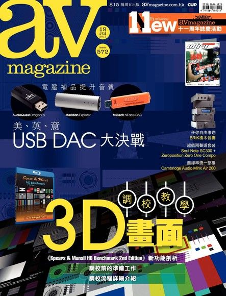 AV magazine周刊 572期 2013/07/19