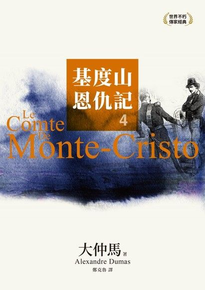 基度山恩仇記4:Le Comte De Monte-Cristo (4 of 4)