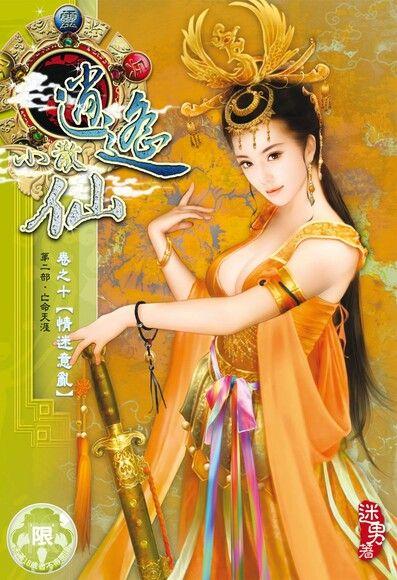 逍遙小散仙(10)