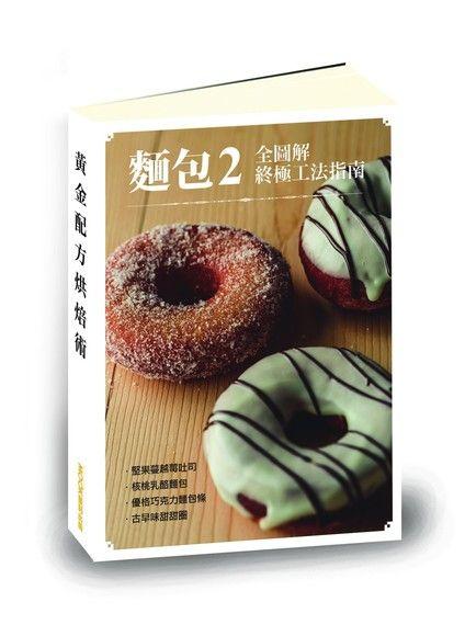 【麵包2全圖解終極工法指南】
