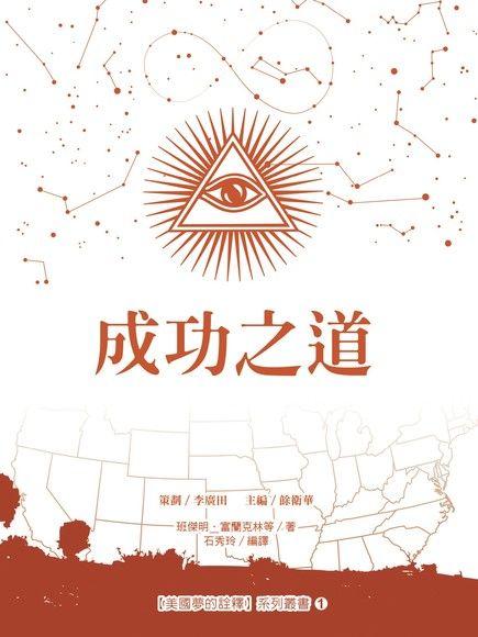 美國夢的詮釋系列叢書1