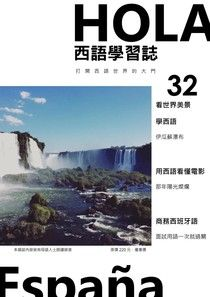 Hola España 西語學習誌 第32期