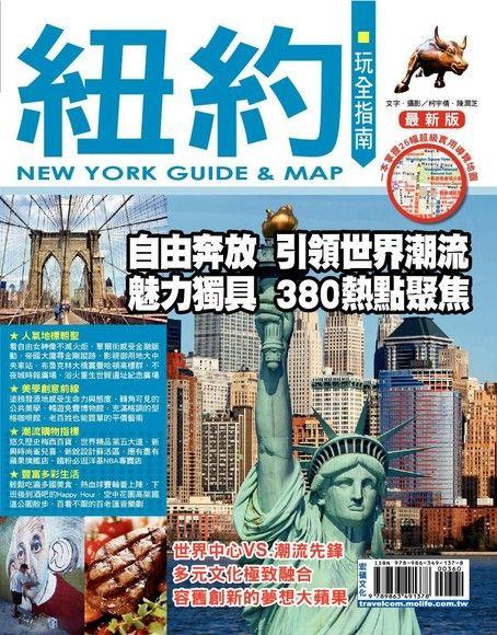 紐約玩全指南(最新版2017)