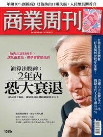 商業周刊 第1586期 2018/04/05