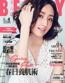 BEAUTY美人誌No.197 2017/04月號