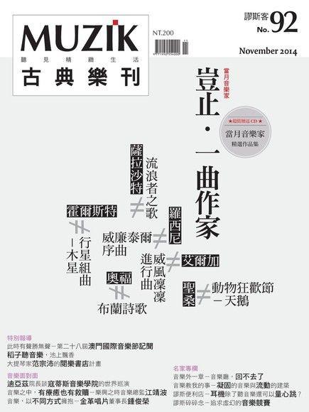 MUZIK古典樂刊 11月號/2014 第92期 (右翻)