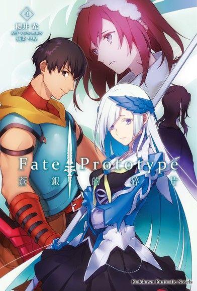 Fate/Prototype 蒼銀的碎片 (4)