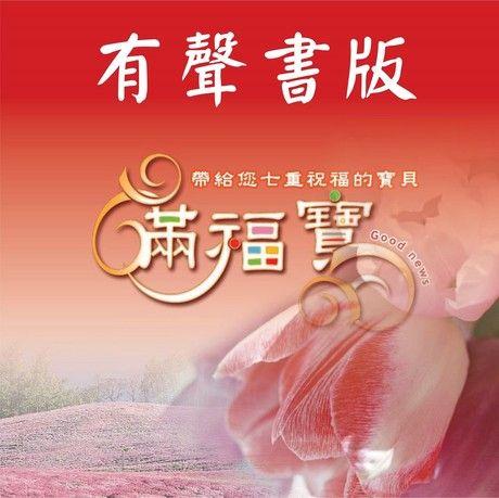 滿福寶(繁體中文-有聲書版)