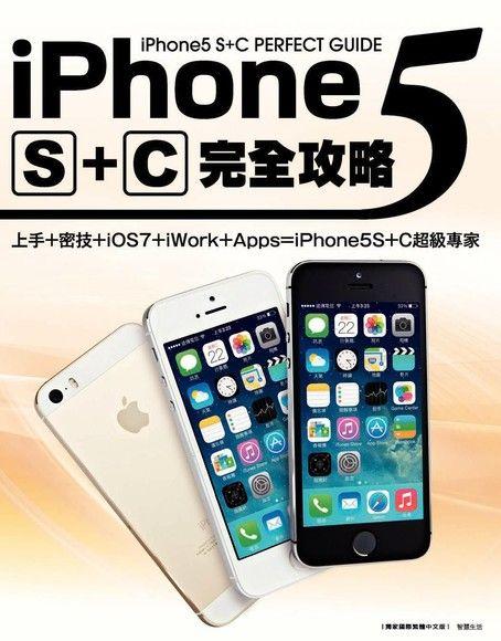 iPhone5 S+C完全攻略