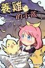 養雞的小孩