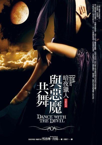 暗夜獵人3:與惡魔共舞(封面改版)