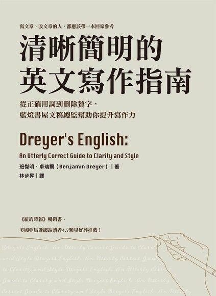 清晰簡明的英文寫作指南