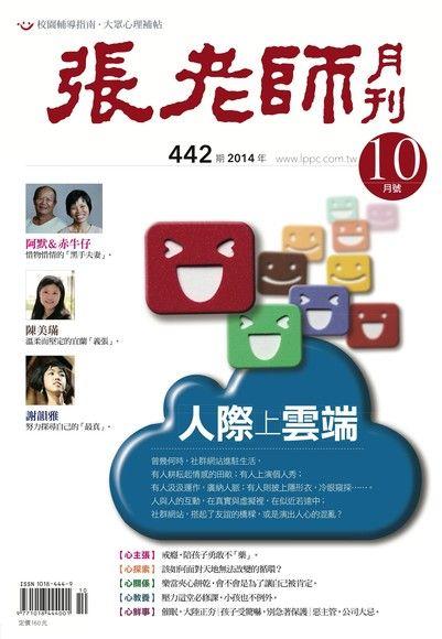 張老師月刊2014年10月/442期