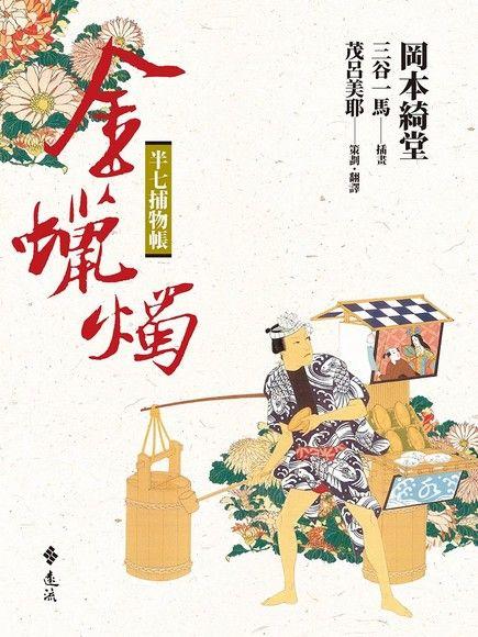 半七捕物帳-金蠟燭(平裝)