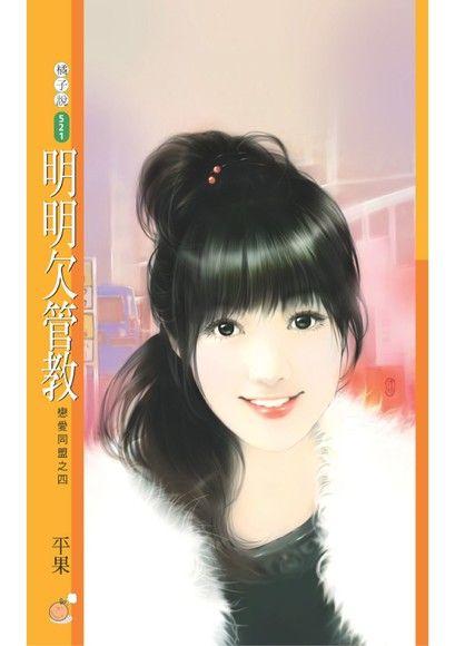 明明欠管教【戀愛同盟之四】