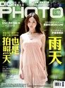 DIGIPHOTO 數位相機採購活用雙月刊 09-10月號/2013 第63期