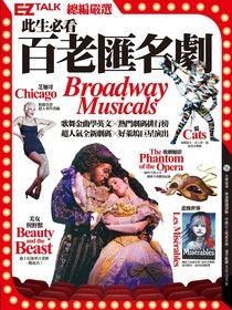 此生必看百老匯名劇