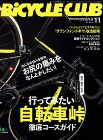 BiCYCLE CLUB 2016年11月號 No.379 【日文版】