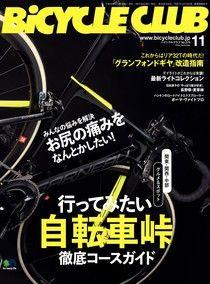 BiCYCLE CLUB 2016年11月號 No.379 【日文版】