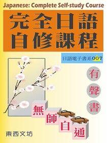 完全日語自修課程(有聲書)