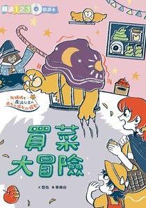 【电子书】生活大冒險系列:買菜大冒險