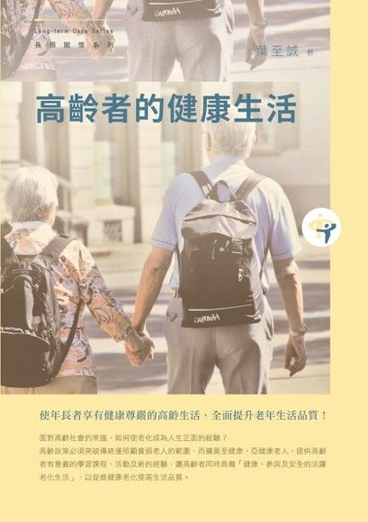 高齡者的健康生活