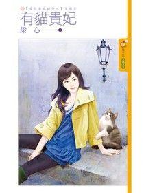 有貓貴妃【愛情養成貓介入主題書】