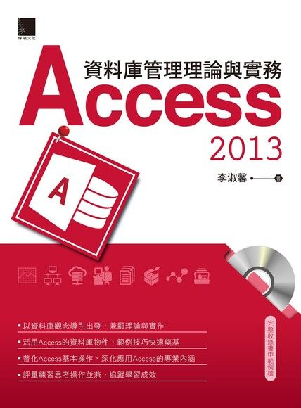 資料庫管理理論與實務-Access 2013