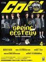 COOL流行酷報 04月號/2015 第212期
