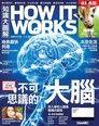 HOW IT WORKS知識大圖解國際中文版 05月號/2015 第8期