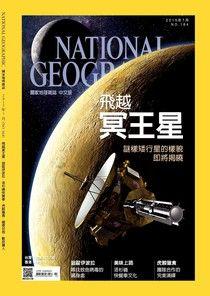 國家地理雜誌2015年7月號
