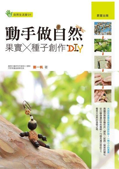 動手做自然:果實X種子創作DIY
