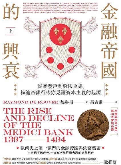 金融帝國的興衰(上)(特贈精美家族系譜圖)