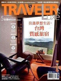 TRAVELER luxe旅人誌 05月號/2021 第192期