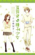 豆芽男與種子少女