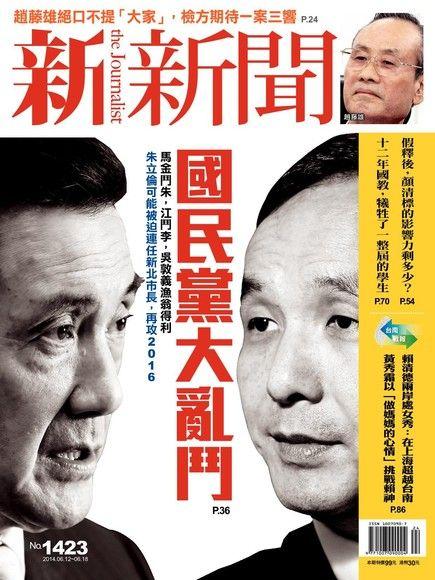 新新聞 第1423期 2014/06/12