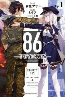 86-不存在的戰區- (1)
