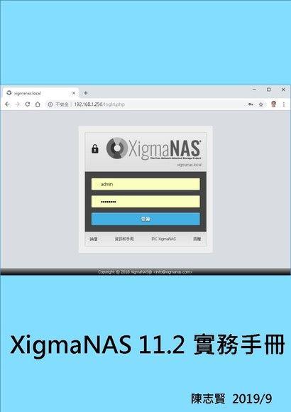 XigmaNAS 11.2實務手冊