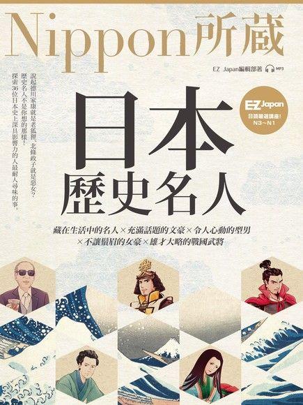 日本歷史名人