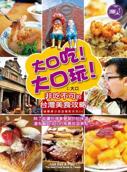 大口吃!大口玩! 非吃不可的台灣美食攻略!