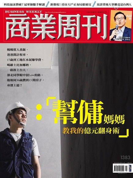 商業周刊 第1383期 2014/05/14