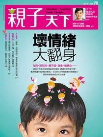 親子天下雜誌 05月號/2016 第78期