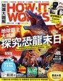 HOW IT WORKS知識大圖解國際中文版 12月號2017 第39期