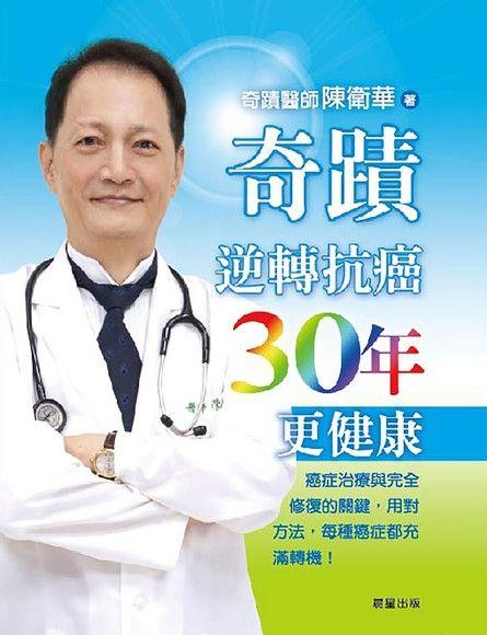 奇蹟逆轉,抗癌30年更健康