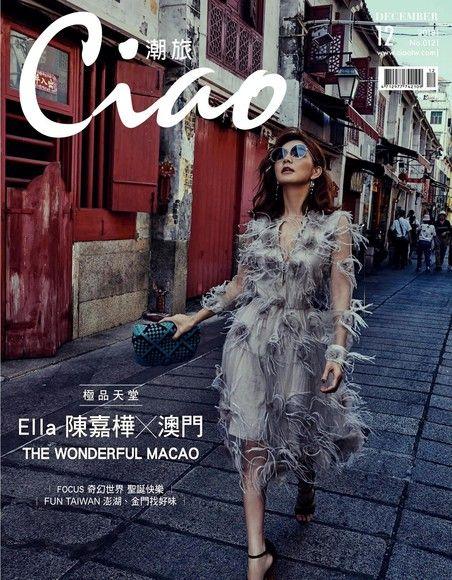 Ciao潮旅 12月號/2018 第12期