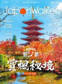 JapanWalker@HK 3期