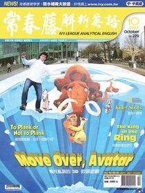 常春藤解析英語 10月號/2011 第279期