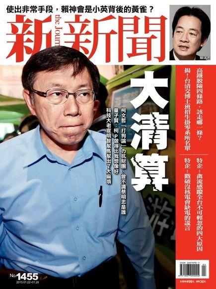 新新聞 第1455期 2015/01/21