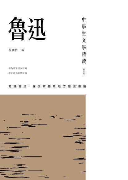 中學生文學精讀:魯迅(修訂版)