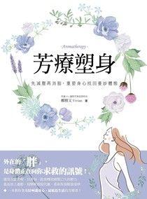 【电子书】芳療塑身
